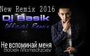 Babek Mamedrzaev - Не Вспоминай Меня [Dj Basik Remix] (www.mp3erger.ru) 2016
