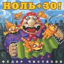 Ноль+30