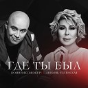 Где ты был (feat. Любовь Успенская)