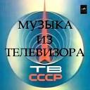 Музыка из телевизора. ТВ СССР
