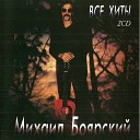 Все хиты (CD 2)