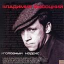 песни - Владимир Высоцкий Я любил женщин и проказы
