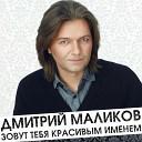 Дмитрий Маликов - Ты и я дуэт Д Маликова и Л Валевской