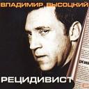 песни - Владимир Высоцкий Мне ребята сказали про такую наколку
