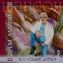 Ефрем Амирамов - Будем Жить