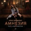 Алекс Ефремидис - Амнезия (feat. Lucia Chebotina)