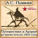Егор Серов - Александр Пушкин Путешествие в Арзрум Часть 3