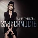 Елена Темникова - Зависимость
