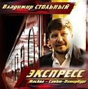 Владимир Стольный - За окнами