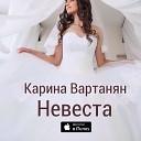 Karina Карина Вартаня - Невеста PrimeMusic cc