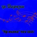группа Даркуш - Яр хьана 2016 лезгинские песни лезги манияр