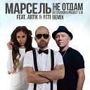 Не Отдам (Remix)