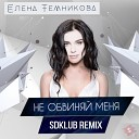 Елена Темникова - Не обвиняй меня (Sdklub Remix)