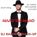 Егор Крид DJ Varda x Rich Mond Ilya Kizh - Мало Так Мало DJ RAHIMO MASH UP
