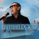 Евгений Росс - Я не могу без тебя