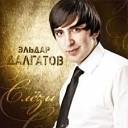 2016 - Эльдар Далгатов