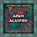 Aram Asatryan - Emo