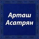 Армянские песни - Любимая красивая