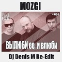 Mozgi - Вылюби ее и влюби DJ Denis M Re Edit