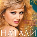 Натали - На секунду (zvukoff.ru)