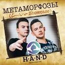H a N D - Колдунья jam bonus live