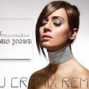 Аполлинария - Плохая девочка (Filatov & karas Remix)