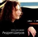 Андрей Шатров - Проливным дождем