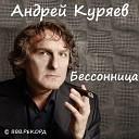 Андрей Куряев - В шинели Игоря Талькова