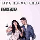 Пара Нормальных - Парила Eugene Star Remix