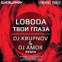 Loboda - Tvoi Glaza (DJ Amor & DJ Krupnov Remix)