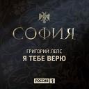 092 Grigoriy Leps - Ya Tebe Veryu