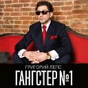 Григорий Лепс - Новый год б23