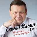 Сергей Ильин Leon - Динамо ВПЕР Д
