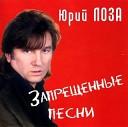Юрий Лоза - Жигули