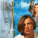 Троица - Колдунья 1998