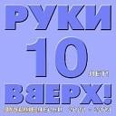 10 лет. Лучшие песни 2000-2004