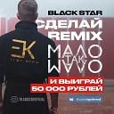 Егор Крид - Мало так мало Andrew Brooks remix