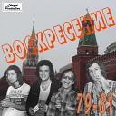 Группа Воскресение 1979 1981 Магнитоальбом - 01 Воскресенье Магнитоальбом