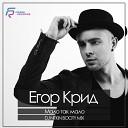 Егор Крид Vedenzo - Мало Так Мало Dj Nitkin Radio Edit