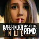 Клава Кока - Тише (Vincent & Diaz Remix)