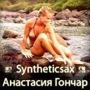 Syntheticsax и Анастасия Гончар