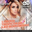 Loboda - Твои Глаза (Leo Burn ft. TPaul Sax Radio Edit) - vk.com/xpmusic