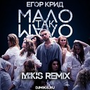 Егор Крид - Мало так мало Mikis Remix