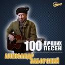 Заборский Александр - Воровские костры