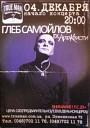 Творческий вечер в клубе True Man (Одесса) 04.12