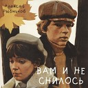 Советская Легкая Музыка