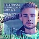 Егор Крид - Папина Дочка MJ Remix