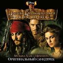 Пираты Карибского моря: Сундук мертвеца (Оригинальный саундтрек)