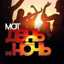 Mot - Day Night Mar lee Radio mix