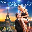 Люби меня по-французски!
